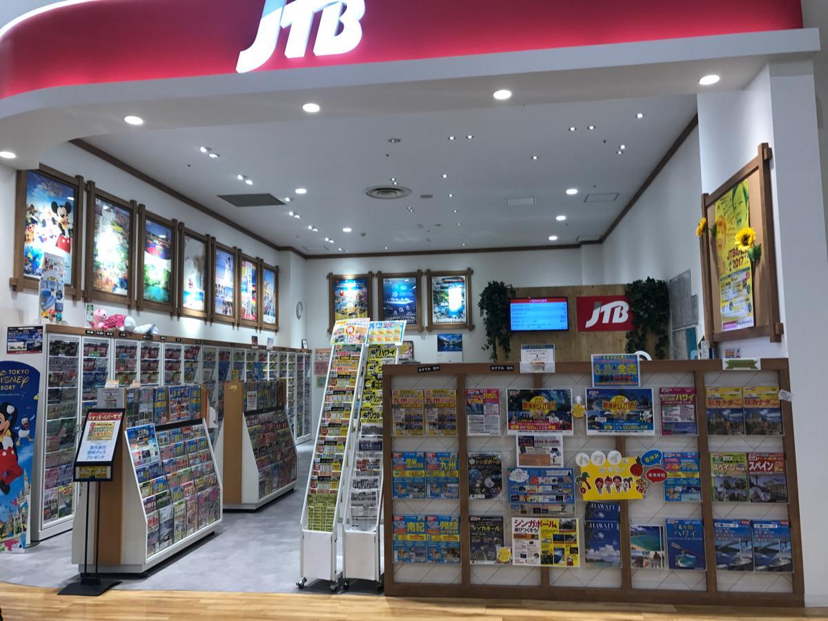 JTB関西 トラベランドイオンモールりんくう泉南店