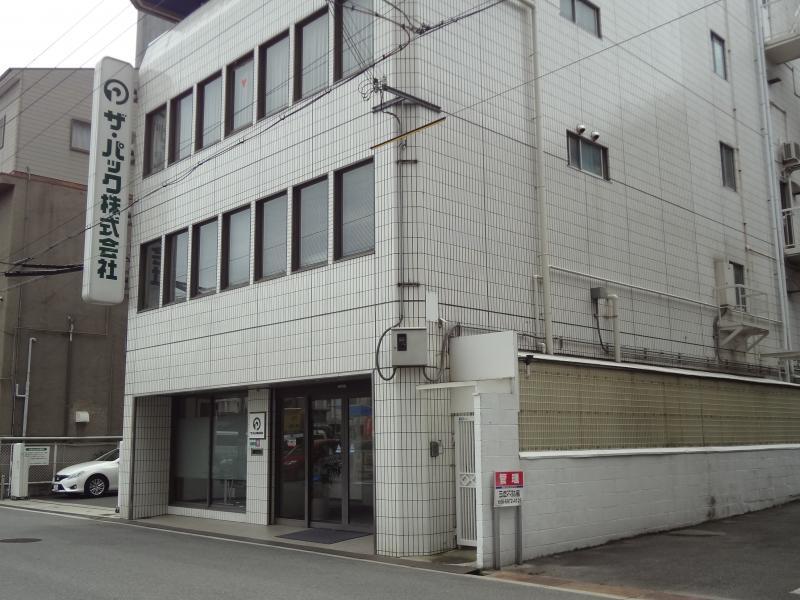 ザ・パック(株)