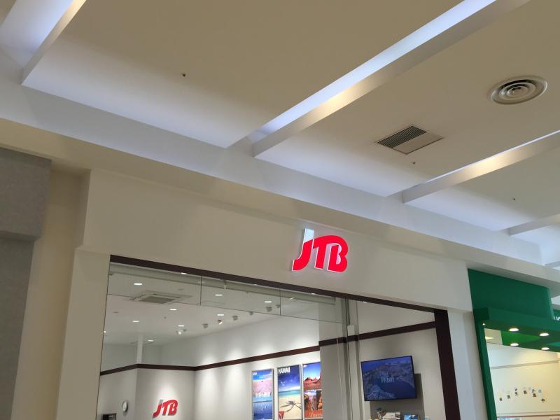 JTB九州 トラベランドイオンモール筑紫野店