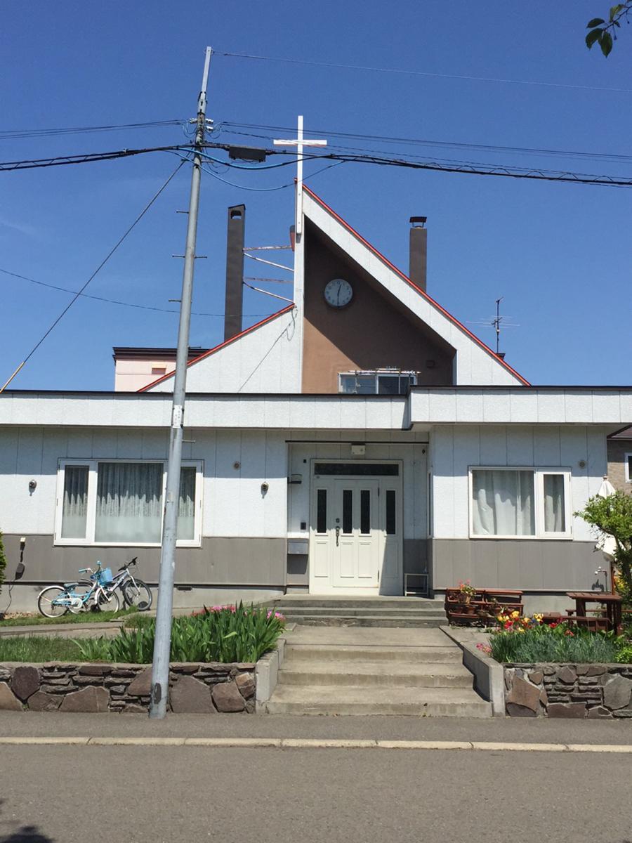 手稲はこぶね教会