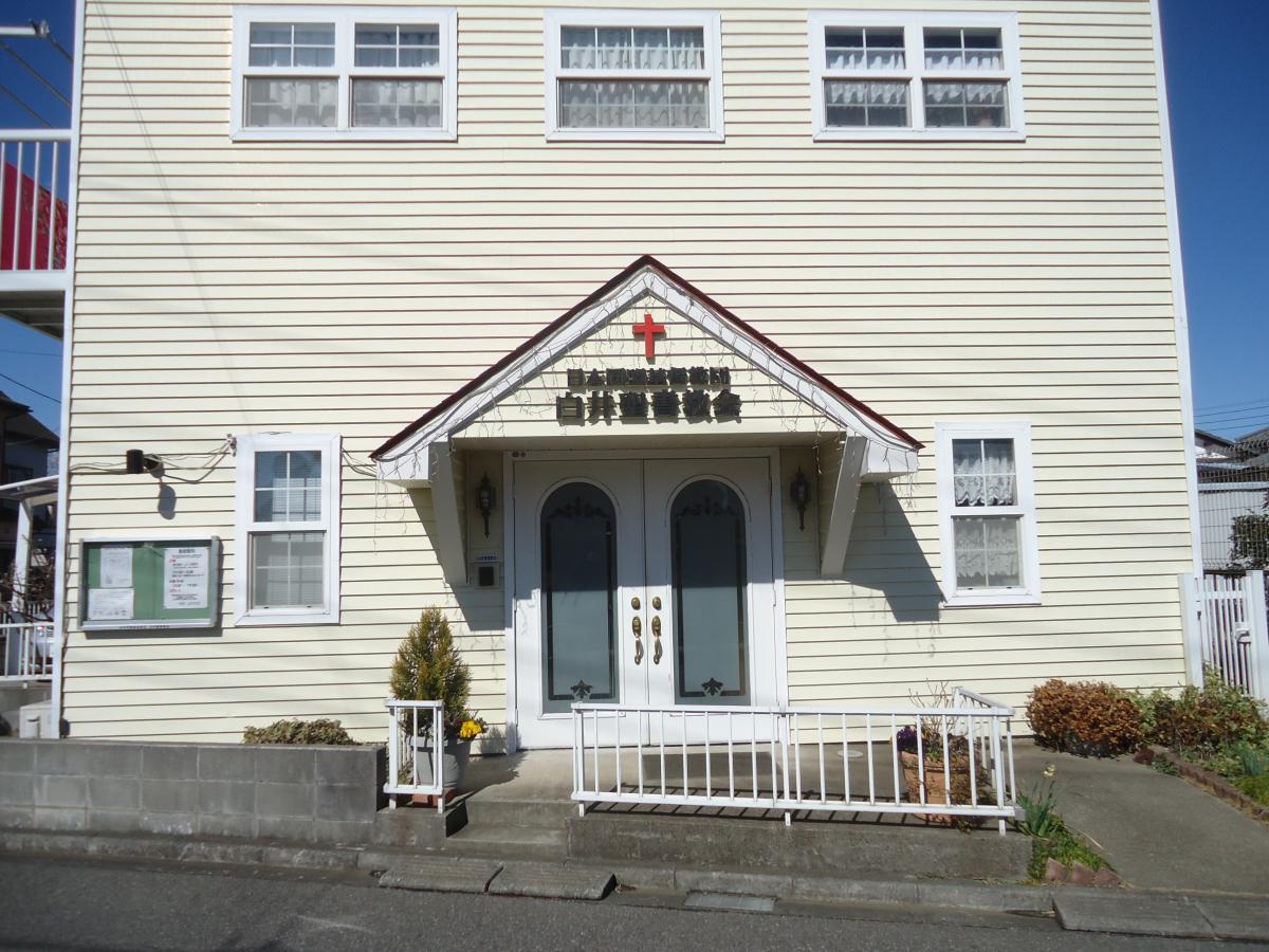 白井聖書教会
