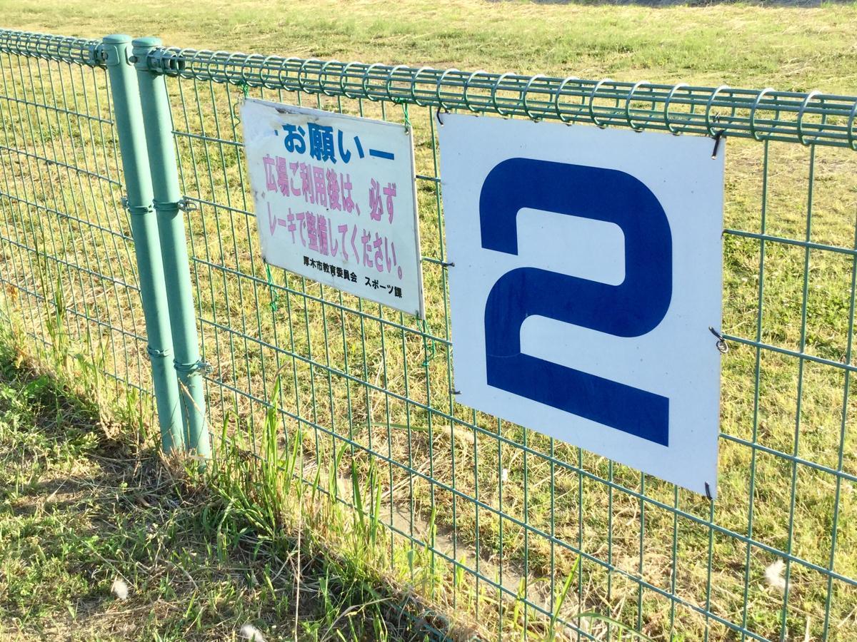戸沢橋スポーツ広場
