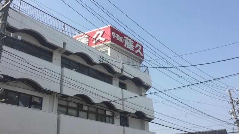 藤久(株)