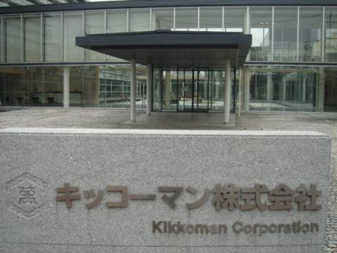 キッコーマン(株)