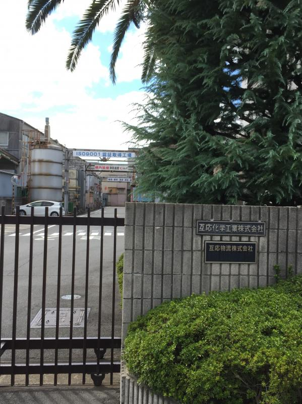 互応化学工業(株)