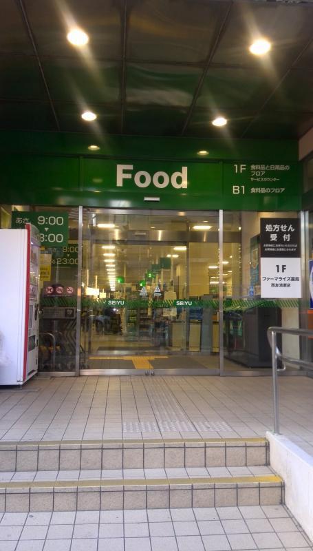 西友清瀬店
