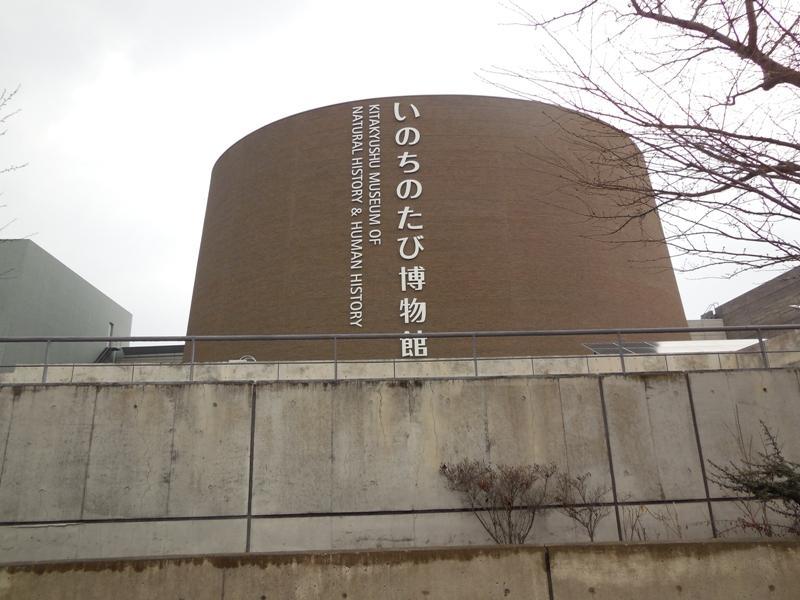 北九州市立いのちのたび博物館[自然史・歴史博物館]
