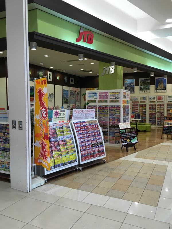 JTB関東 イオンタウン守谷店