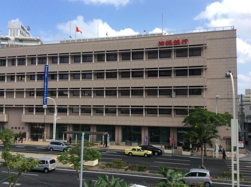 (株)沖縄銀行