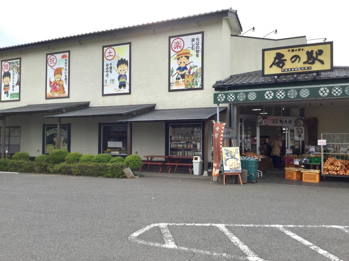 栗山房の駅