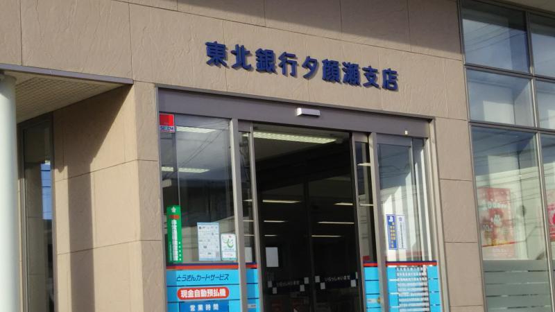 (株)東北銀行