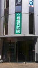 小幡歯科医院