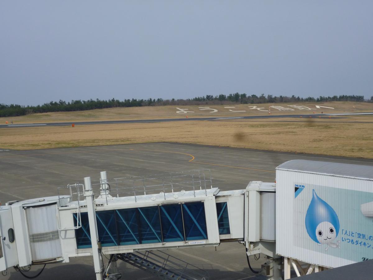 鳥取砂丘コナン空港(鳥取空港)