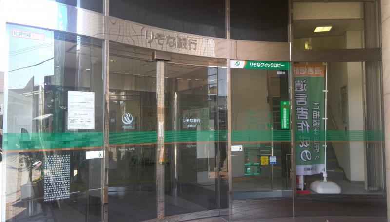 りそな銀行清瀬支店