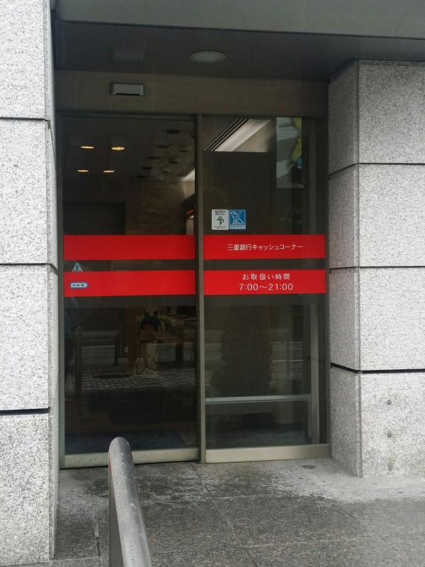 (株)三重銀行