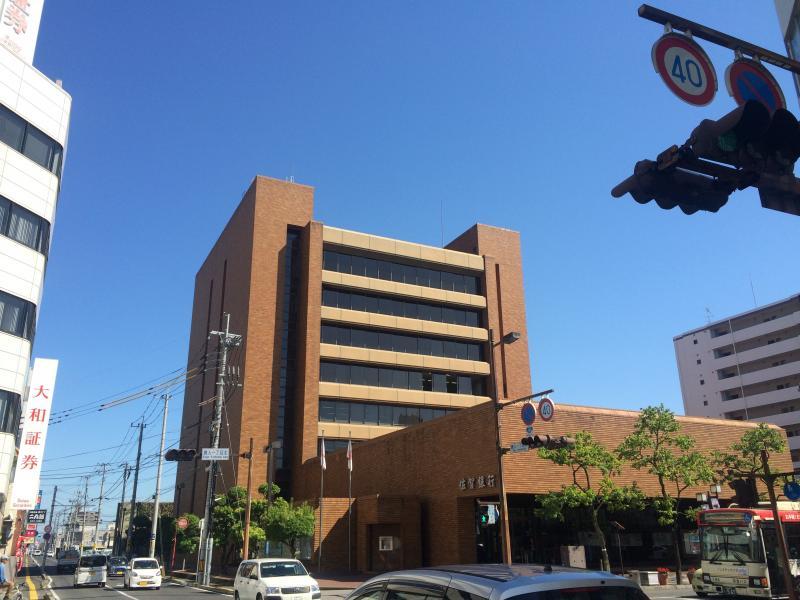 (株)佐賀銀行