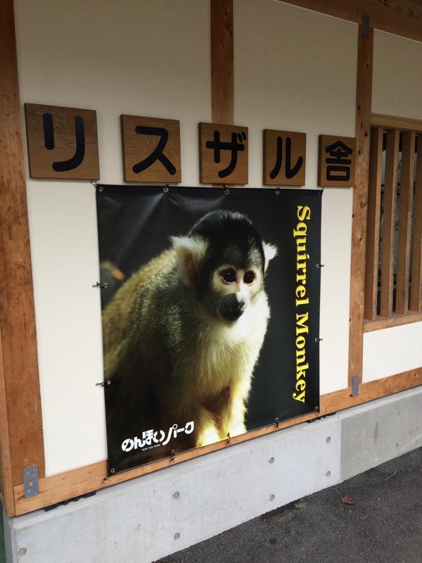 豊橋総合動植物公園・のんほいパーク