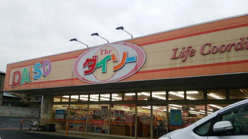 ダイソー 松戸六高台店
